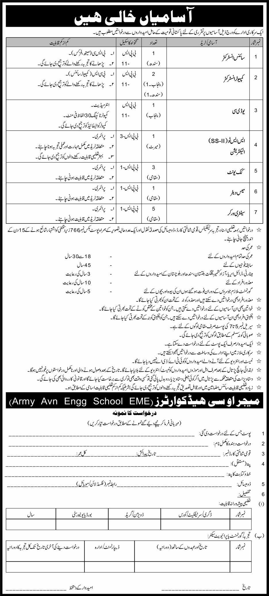 Army Aviation Engineering School EME Jobs