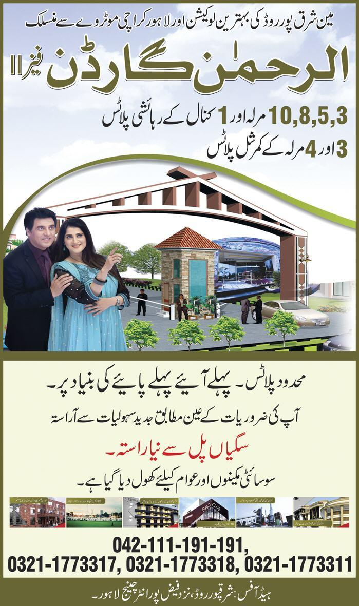 LAHORE | Housing Schemes | Residential Land - Page 16 - SkyscraperCity
