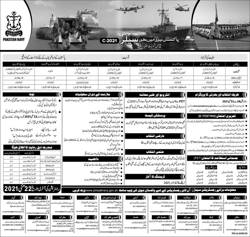 Today new Join Pak Navy as Sailor 2021 Batch C Jobs are announced. Pakistan Navy announced the advertisement for the recruitment of sailors in Pak Navy. These jobs are announce in the Express newspaper in 2021.