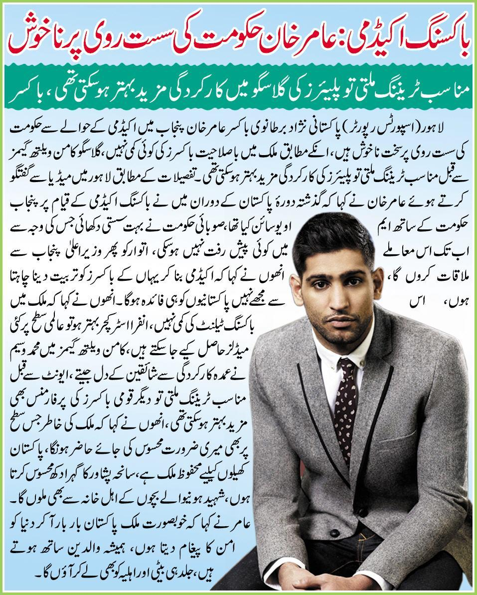 Daily Express News Story Daily Express